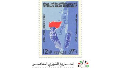 صورة طوابع سورية 1968- يوم فلسطين