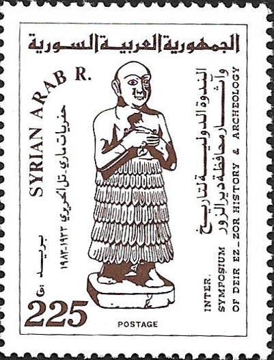 طوابع سورية 1984- الندوة الدولية لآثار دير الزور