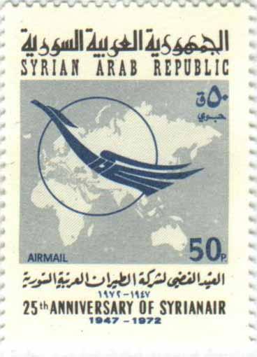 طوابع سورية 1972- العيد الفضي لشركة الطيران العربية السورية