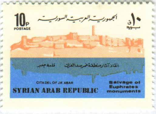طوابع سورية 1973- إنقاذ آثار غمر الفرات
