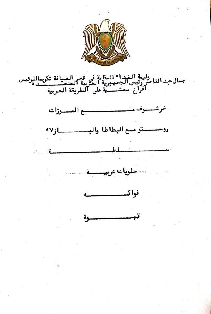قائمة وليمة الغداء المقامة في قصر الضيافة تكريماُ لـ جمال عبد الناصر في شباط 1958