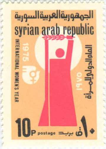طوابع سورية 1975- العام الدولي للمرأة