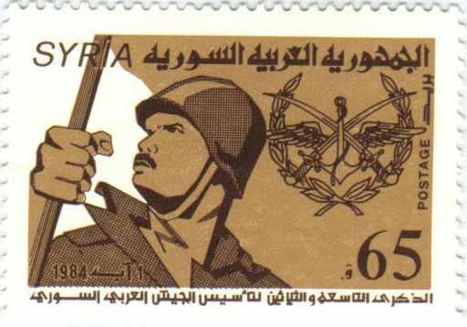 طوابع سورية 1985- الذكرى 39 لتأسيس الجيش العربي السوري