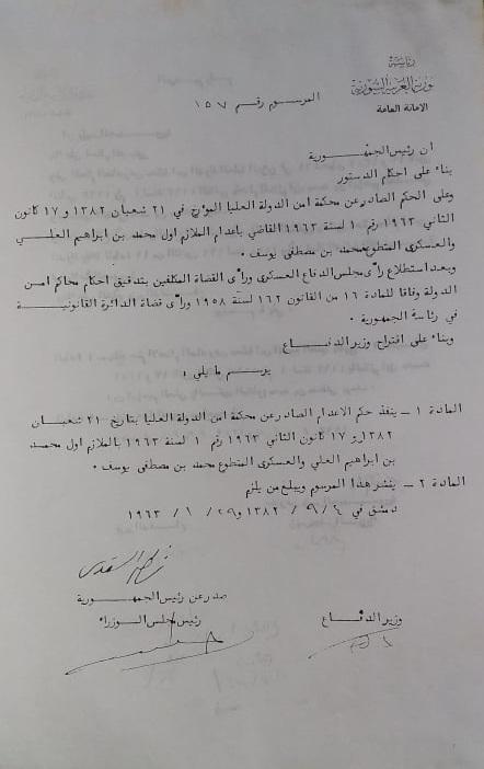 مرسوم إعدام الملازم  أول إبراهيم العلي عام 1963