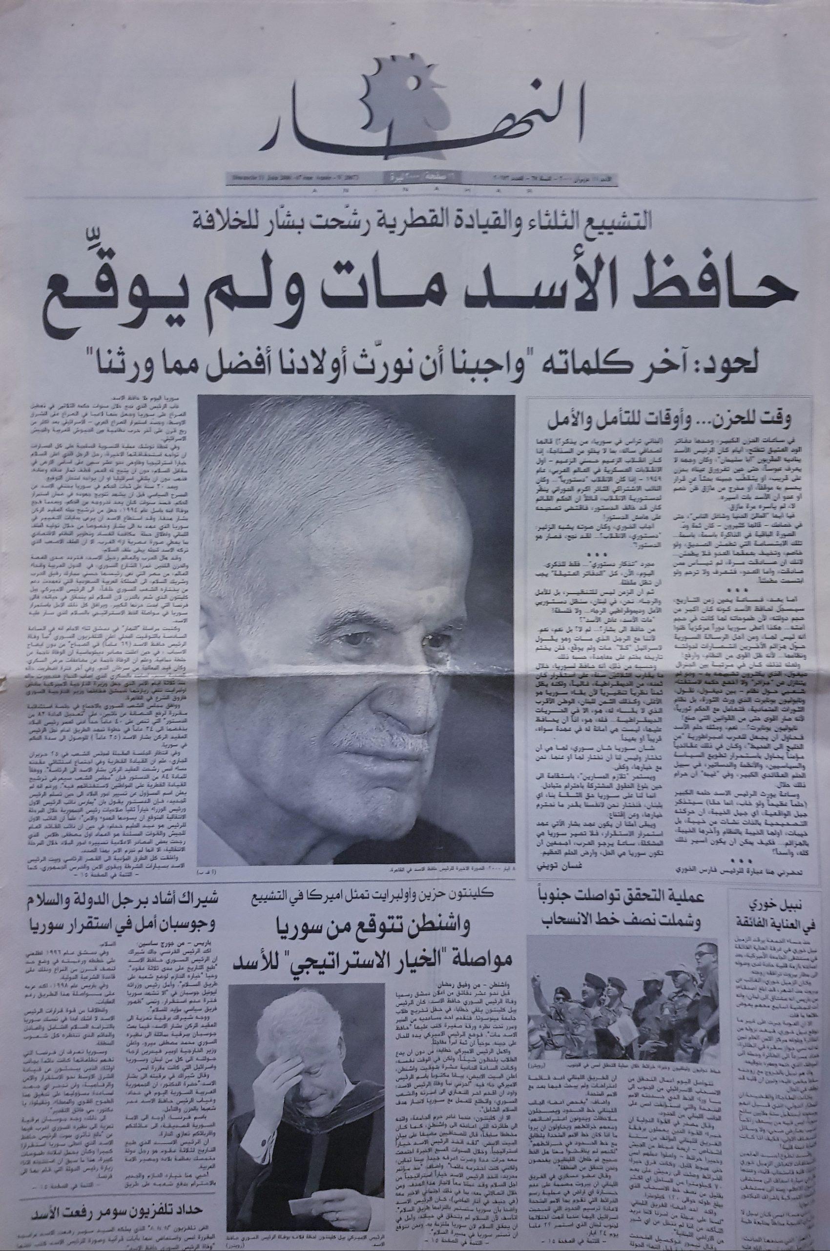 غلاف صحيفة النهار في اليوم التالي لوفاة حافظ الأسد