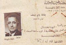 صورة بطاقة أيوب نحال صاحب مكتبة نحال في اللاذقية عام 1968