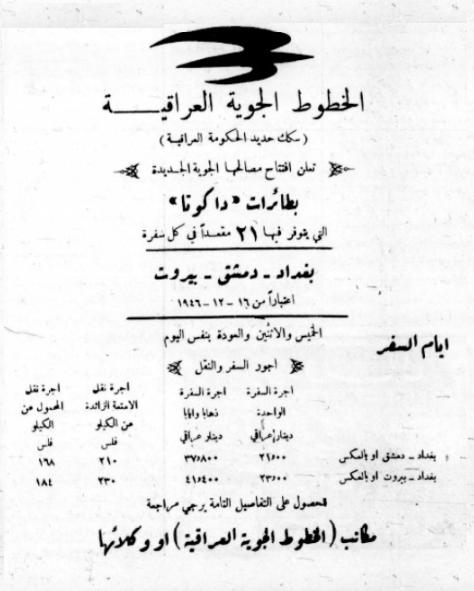 إعلان للخطوط الجوية العراقية في صحف دمشق عام 1946