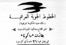 صورة إعلان للخطوط الجوية العراقية في صحف دمشق عام 1946