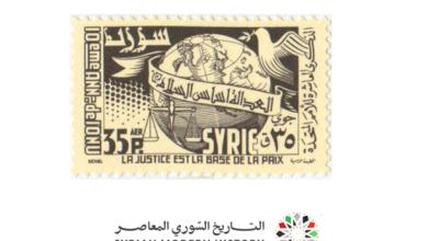 صورة طوابع سورية 1955 – الذكرى العاشرة لمنظمة الأمم المتحدة