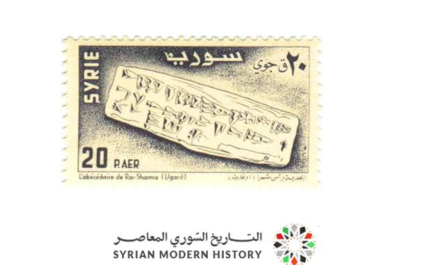 صورة طوابع سورية 1956 – الحملة الدولية للمتاحف
