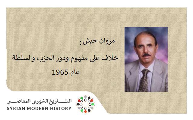 صورة مروان حبش: خلاف على مفهوم ودور الحزب والسلطة عام 1965