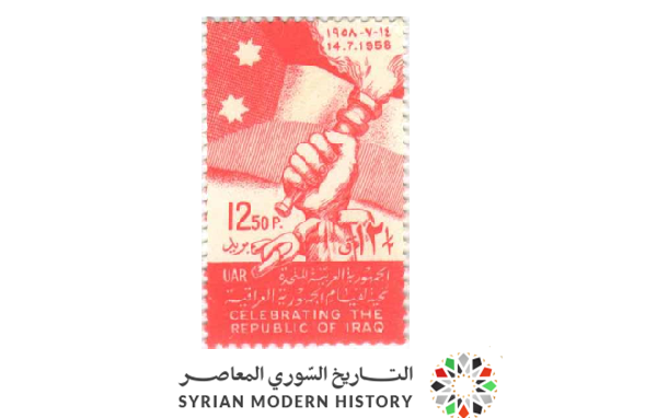 صورة طوابع سورية 1958- قيام الجمهورية العراقية