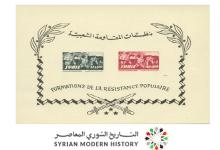 صورة طوابع سورية 1957 – منظمات المقاومة الشعبية