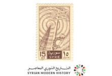 صورة طوابع سورية 1958 – خطة الخمس سنوات للاتصالات
