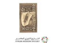 صورة طوابع سورية 1959- عيد الجيش