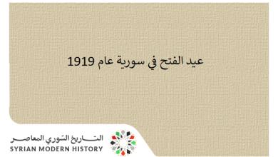 صورة عيد الفتح في سورية عام 1919