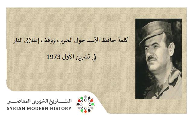 صورة كلمة حافظ الأسد حول الحرب ووقف إطلاق النار في تشرين الأول 1973