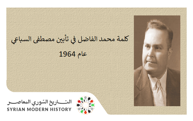 صورة كلمة محمد الفاضل في تأبين مصطفى السباعي عام 1964