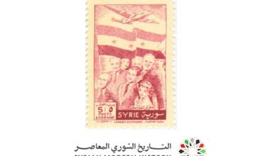 صورة طوابع سورية 1955- مؤتمر المغتربين