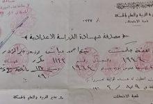 صورة مصدقة شهادة الدراسة الإعدادية – محافظة الحسكة عام 1964