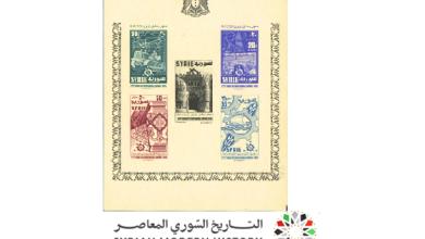 صورة طوابع سورية 1956-  معرض دمشق الدولي الثالث