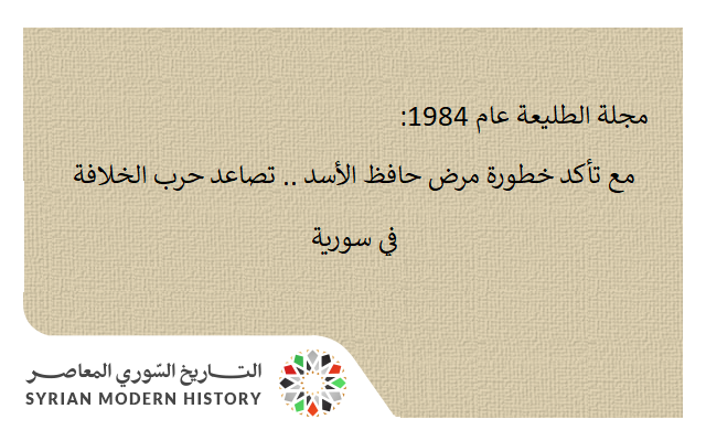 صورة مجلة الطليعة العربية 1984: مع تأكد خطورة مرض حافظ الأسد .. تصاعد حرب الخلافة