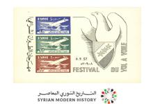 صورة طوابع سورية 1957- مهرجان الطيران الشراعي