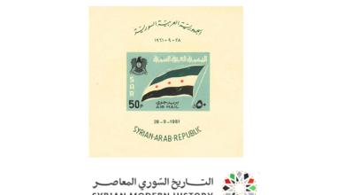 صورة طوابع سورية 1961- وأمرهم شورى بينهم