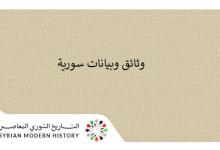 صورة بيان مكتب البعث العربي 1945 : حول تحدي فرنسا وصنائعها للاستقلال