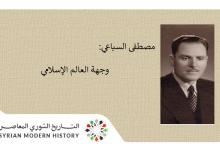 صورة مصطفى السباعي عام 1964: وجهة العالم الإسلامي