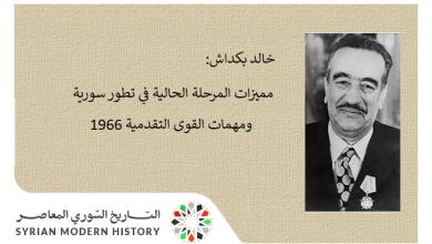 صورة كلمة خالد بكداش حولمميزات المرحلة الحالية في تطور سورية 1966