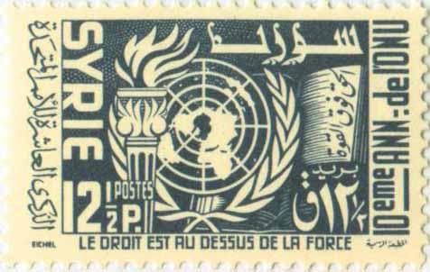 طوابع سورية 1955 - الذكرى العاشرة لمنظمة الأمم المتحدة