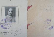 صورة جواز سفر  لـ مسلم الحافظ عام 1939