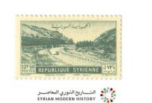 صورة طوابع سورية 1950 – الربوة