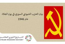 صورة بيان الحزب الشيوعي السوري في يوم الجلاء عام 1946