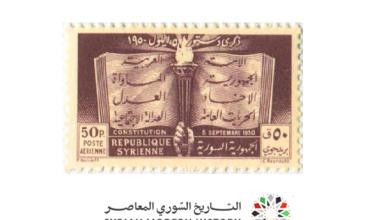 صورة طوابع سورية 1951 – مجموعة إعلان الدستور