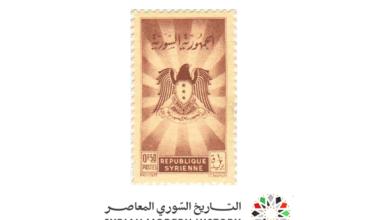 صورة طوابع سورية 1950 – شعار الجمهورية السورية