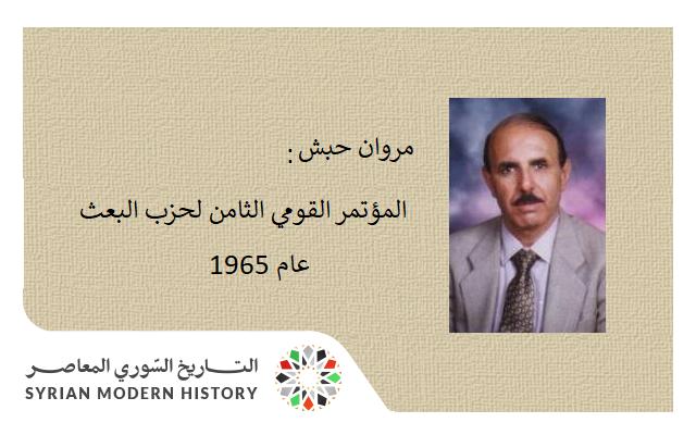 صورة مروان حبش: المؤتمر القومي الثامن لحزب البعث عام 1965