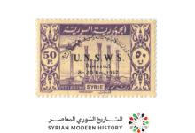 صورة طوابع سورية 1952 – مجموعة حلقة الدراسات الاجتماعية