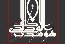 صورة لا أطلب الودّ الذي هو مُدبرُ .. لوحة منير الشعراني (8)